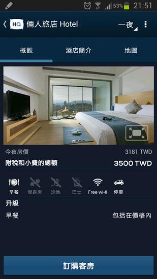 隨性小旅行靠 HotelQuickly 快速搞定房間