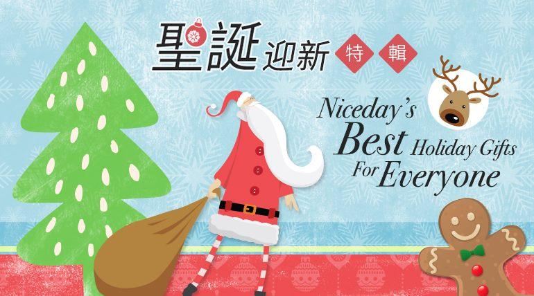 聖誕節玩什麼?Niceday 精選五項優質佳節體驗
