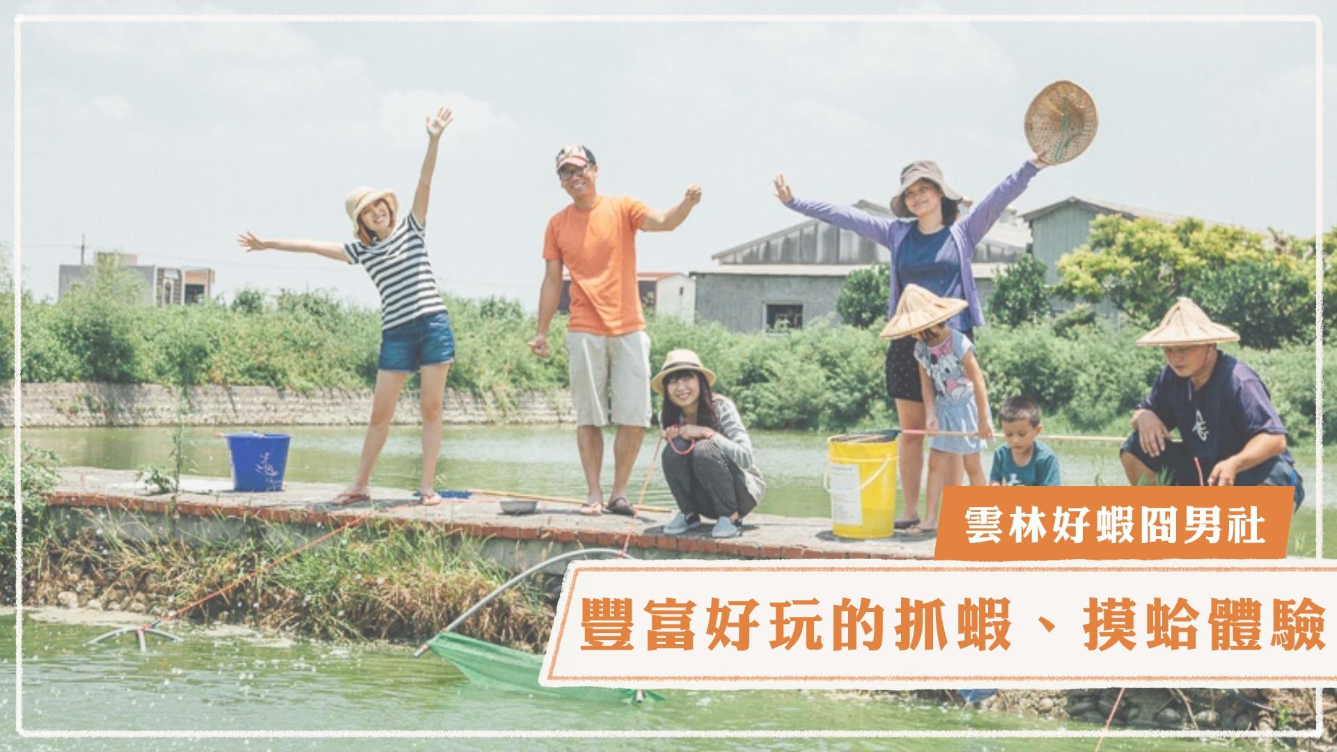 【Niceday x 好蝦冏男社】豐富好玩的抓蝦、摸文蛤、補魚、餵雞、小農夫體驗