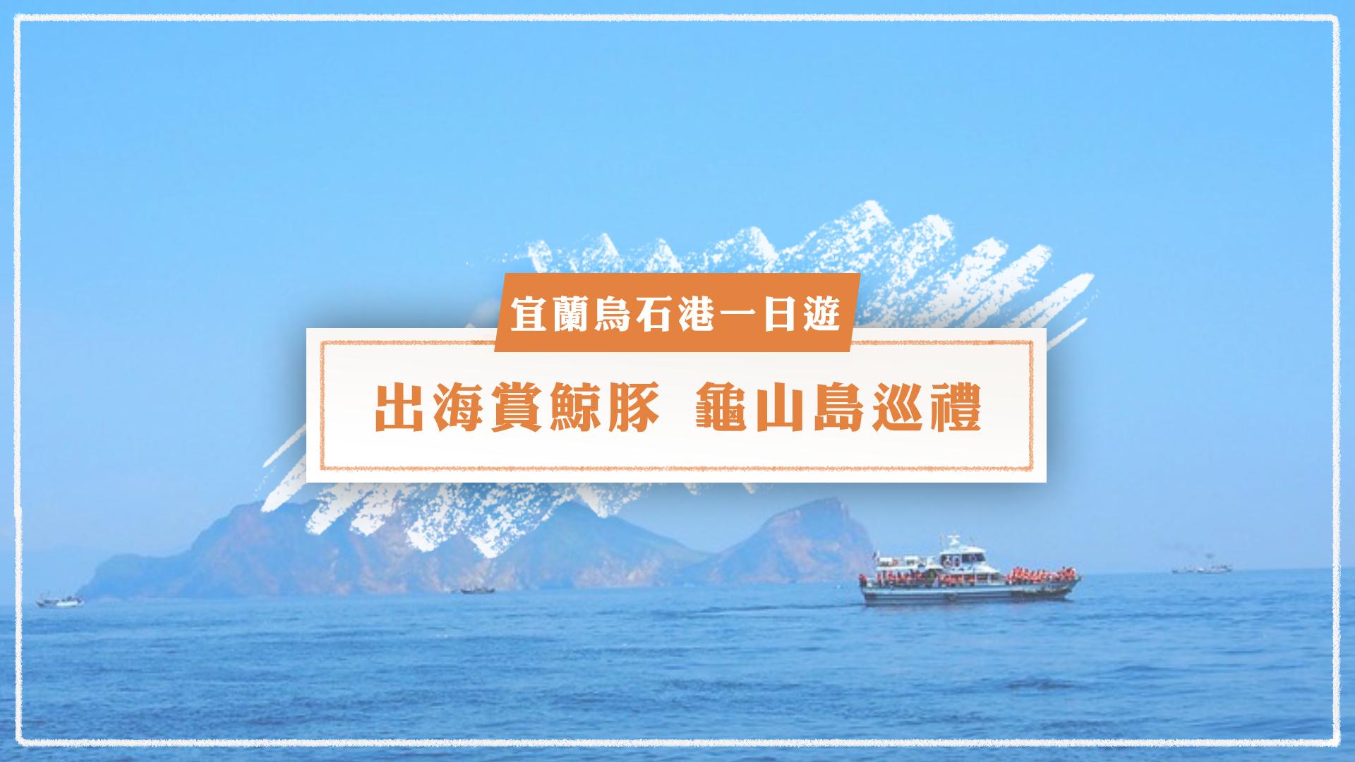 【宜蘭烏石港一日遊】出海賞鯨豚、龜山島巡禮,到漁港就是要吃海鮮!