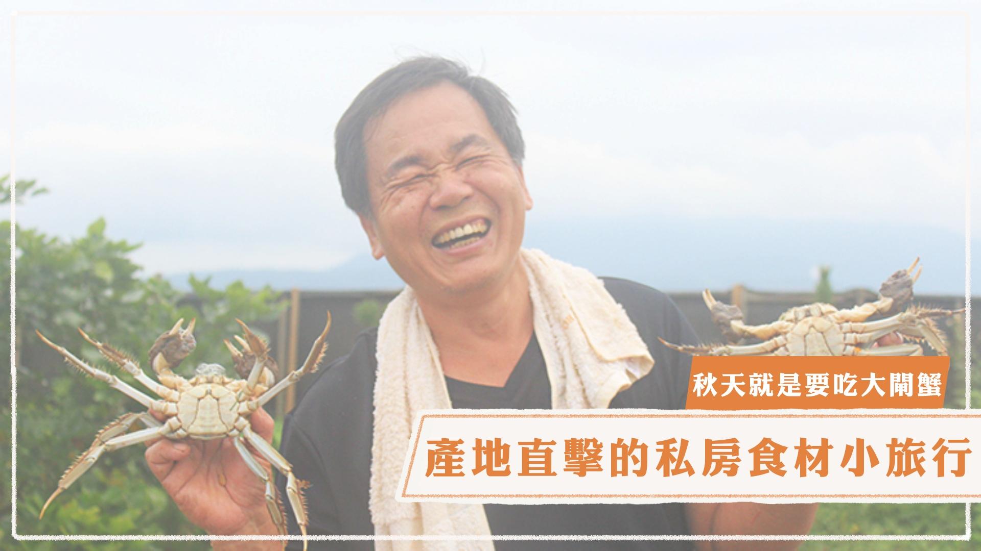 秋天就是要吃大閘蟹,產地直擊的私房食材小旅行