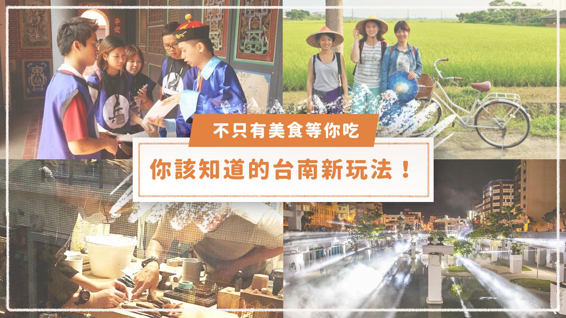 除了美食以外,13 個你該知道的台南新玩法!