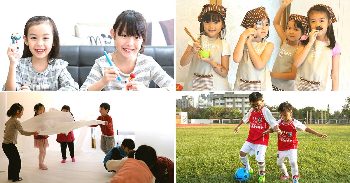 【 2018 兒童夏令營總整理 】小孩 play 大人不累~還有優惠!