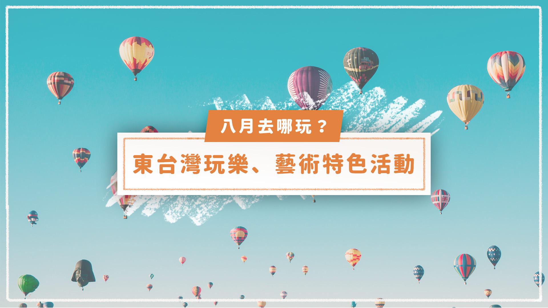 8 月去哪玩?4 個東台灣玩樂、藝術活動,大人兒童都適合!