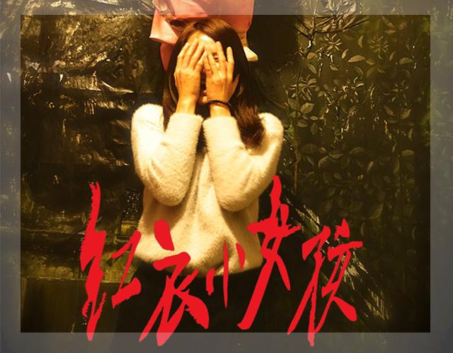 實境遊戲|RMT 紅衣小女孩 電影聯名鬼屋密室逃脫;膽小鬼的脫出心得