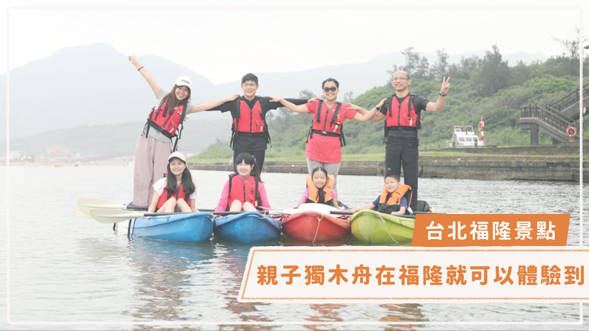 【親子獨木舟|福隆】安全、放鬆、專注運動,享受親子時光!