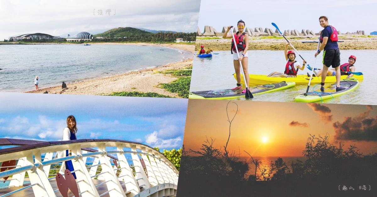 【墾丁祕境】後灣|度假的天堂,訪私房絕美海景夕陽景點,海上獨木舟SUP好放鬆