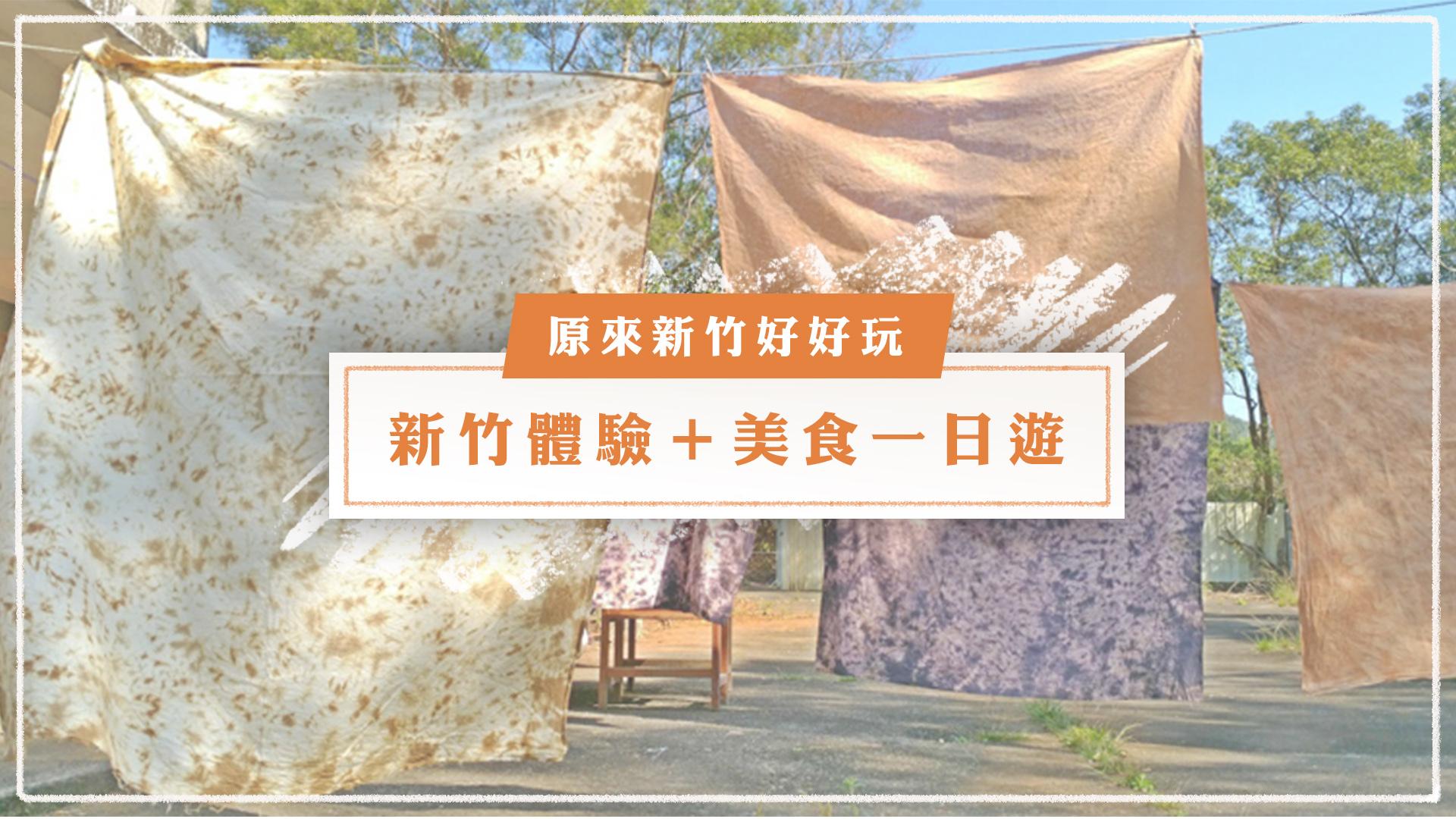 【新竹一日遊景點:好玩體驗&推薦美食】不要再說新竹好難玩!