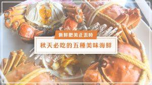 秋天必吃的五種海鮮