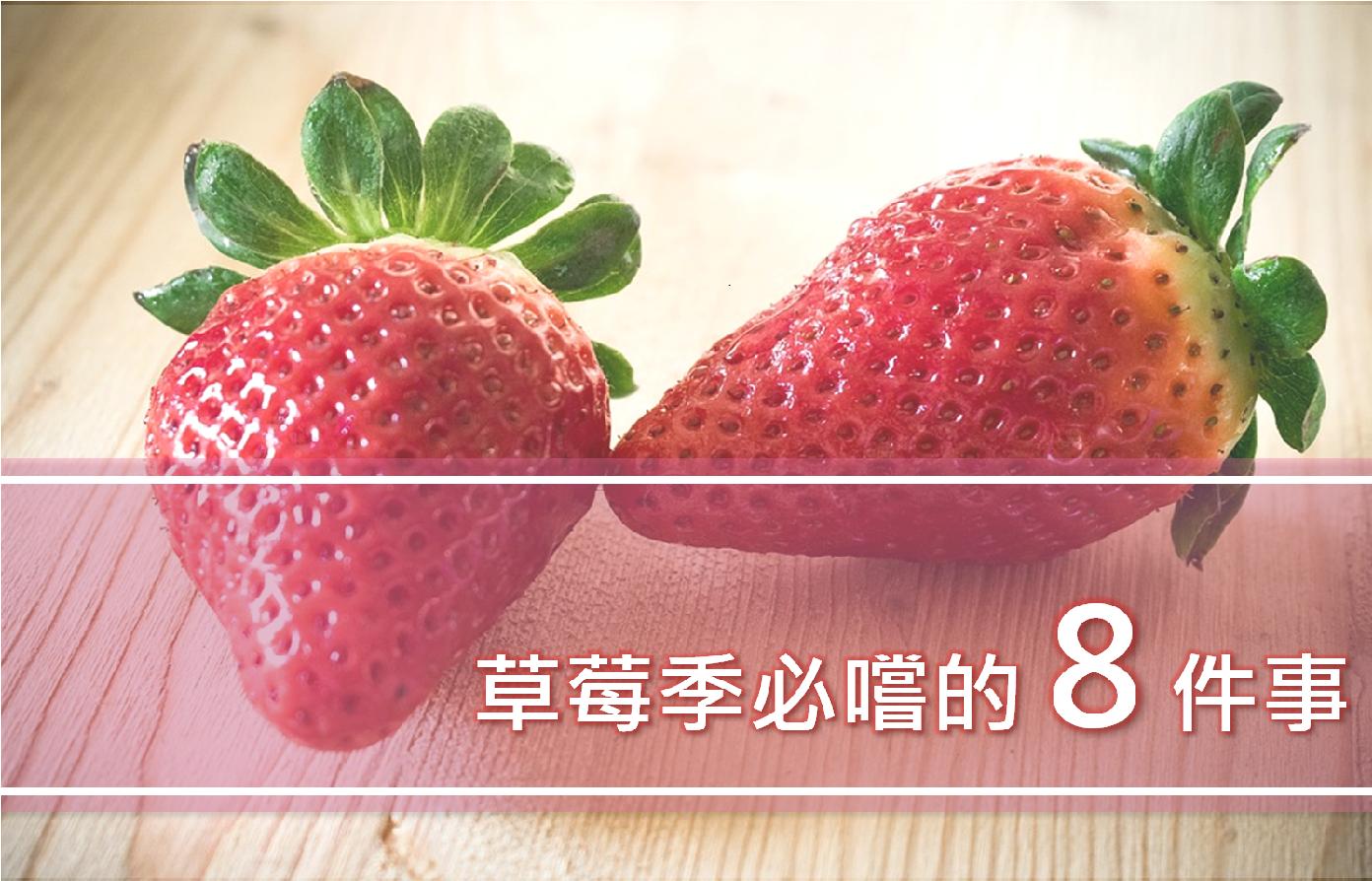 草莓季開跑!粉色冬季必嚐的 8 件事
