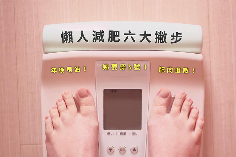 【肥油退散】年後減肥好痛苦!六帖懶人瘦身大全請服用