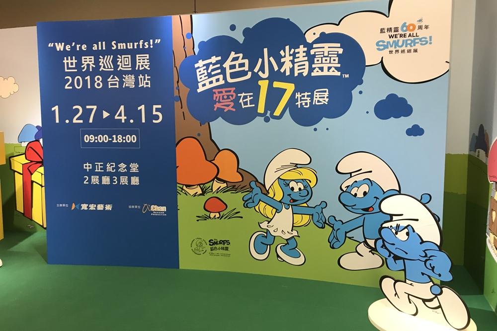 藍色旋風席捲台灣!藍色小精靈特展1月27日正式開展