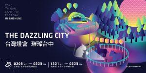 2020台灣燈會在台中/臺中后里