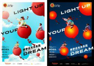2021台灣燈會主視覺 - 日版夜版