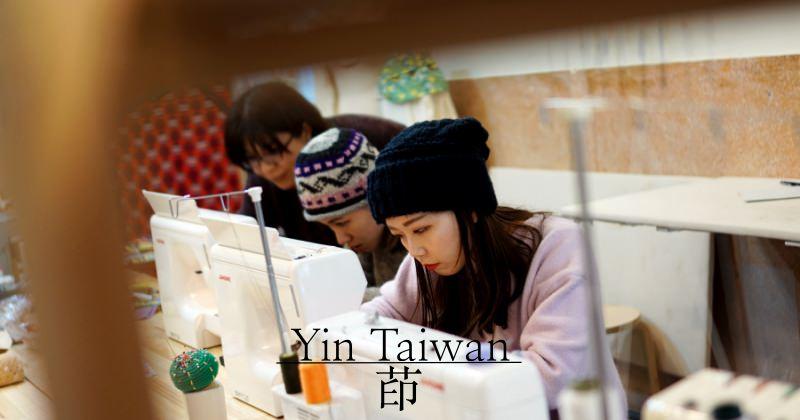 茚台灣 Yin Taiwan DIY 體驗 | 超實用束口袋、飲料袋 用印花展現台灣文化