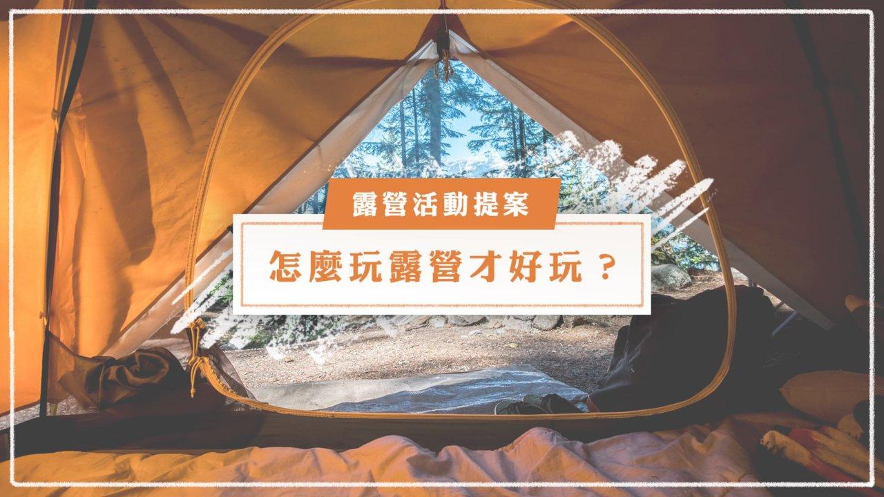 露營活動提案