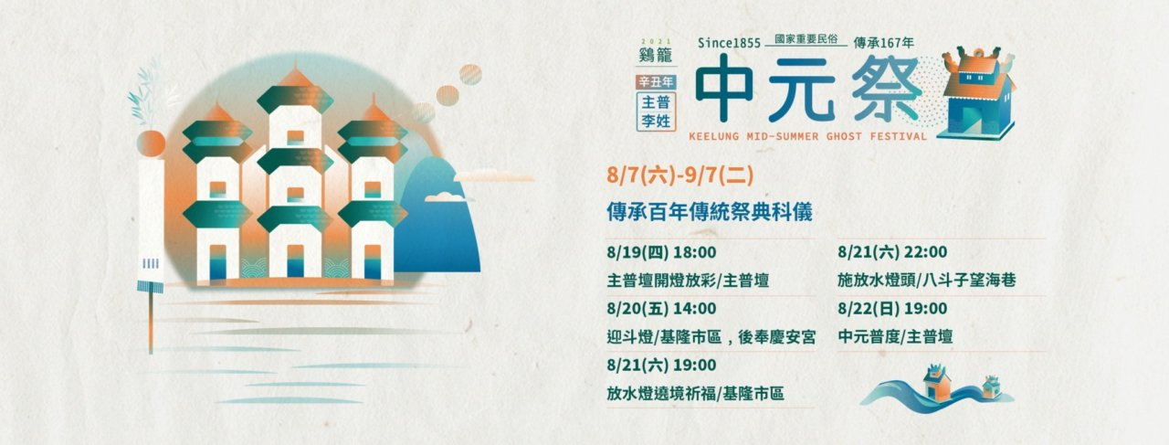 2021雞籠中元祭