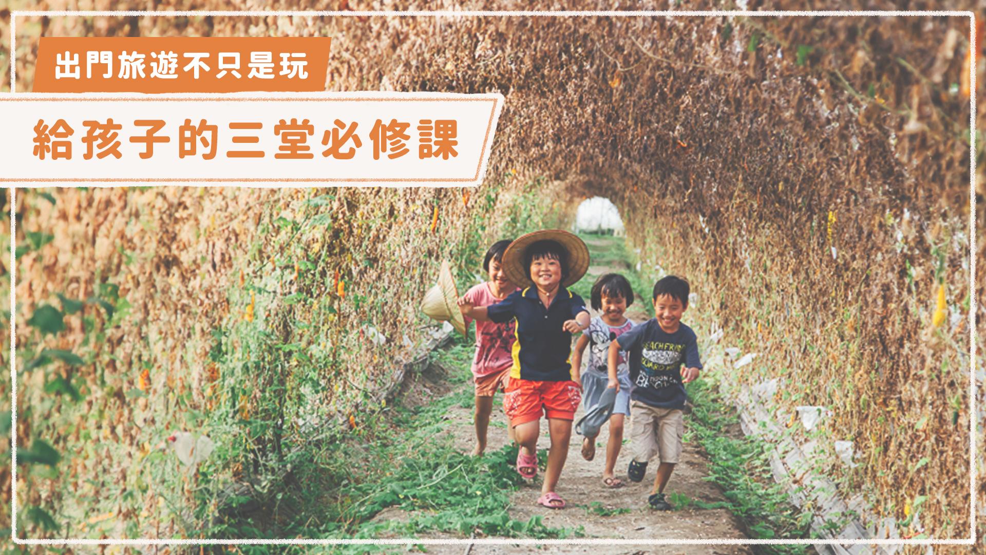 出門旅遊不只是玩!給孩子的三堂必修課