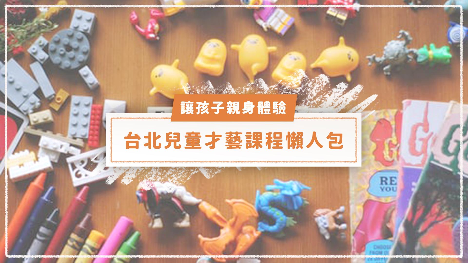 【台北兒童才藝課程懶人包】孩子適合學什麼?體驗過就知道!
