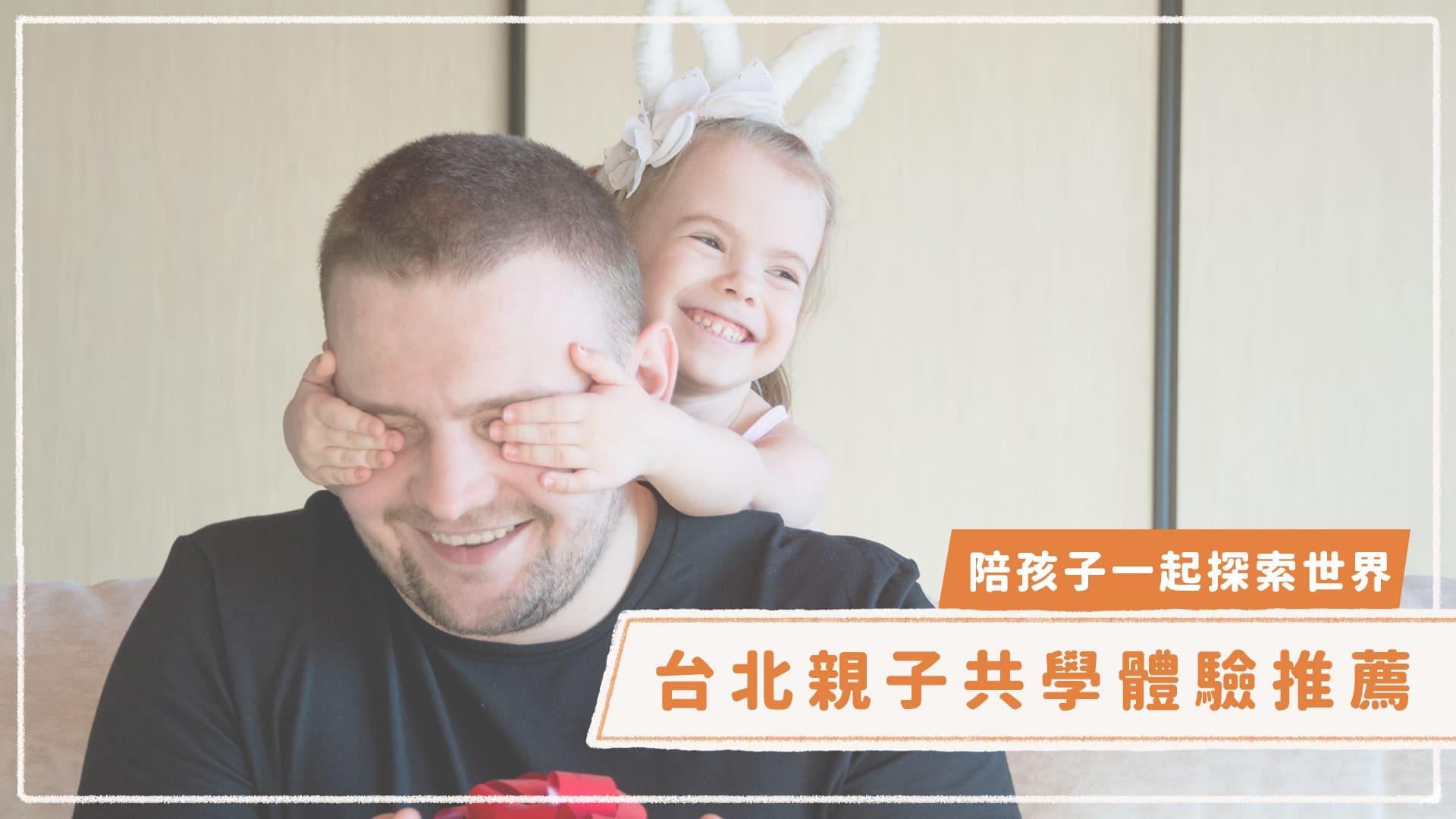 台北【親子共學、共玩】體驗推薦:陪著孩子一起探索世界!