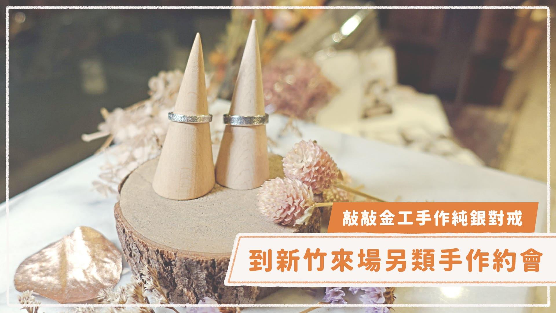 【敲敲金工手作DIY|新竹】來場另類約會!手作純銀甜蜜對戒
