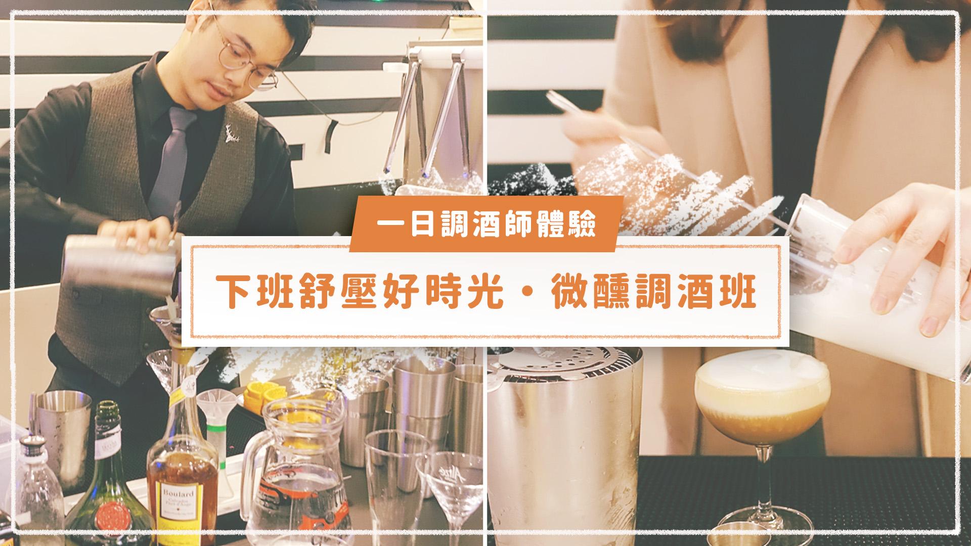 【台北調酒課程推薦|米絲阿樂局】雙人調酒體驗,挑戰一日Bartender