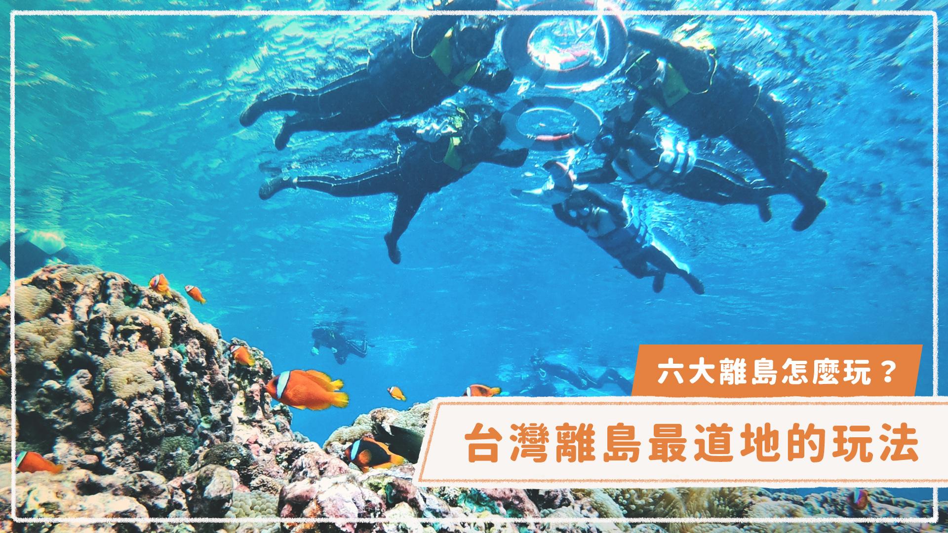 台灣六大離島怎麼玩?特色、秘境、美食,最道地的玩法一次告訴你!