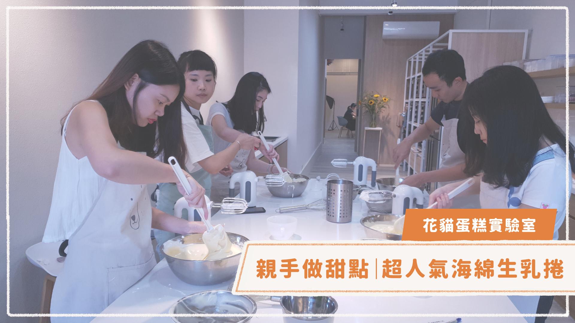 花貓蛋糕實驗室親手做甜點!超人氣海綿生乳捲的美味秘密