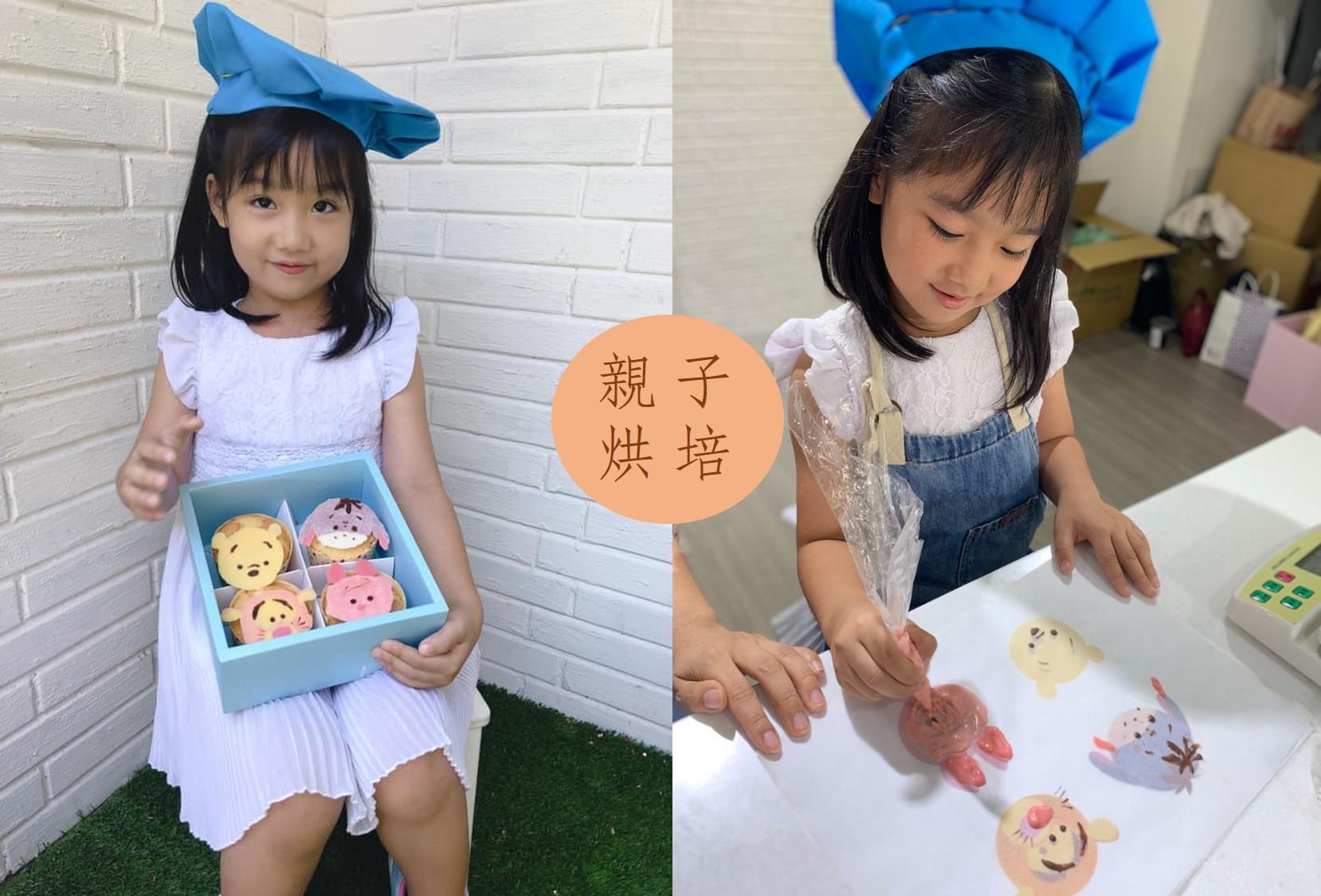 【Welcome Bake|台北親子做蛋糕 DIY】 小熊維尼杯子蛋糕  60 分鐘完成!