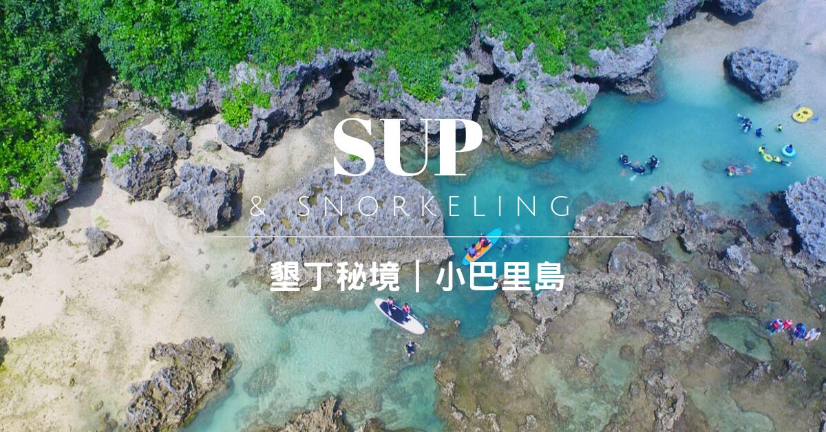 【墾丁秘境新玩法】小巴里島立槳 SUP+浮潛,夢幻玻璃海玩到不想回家