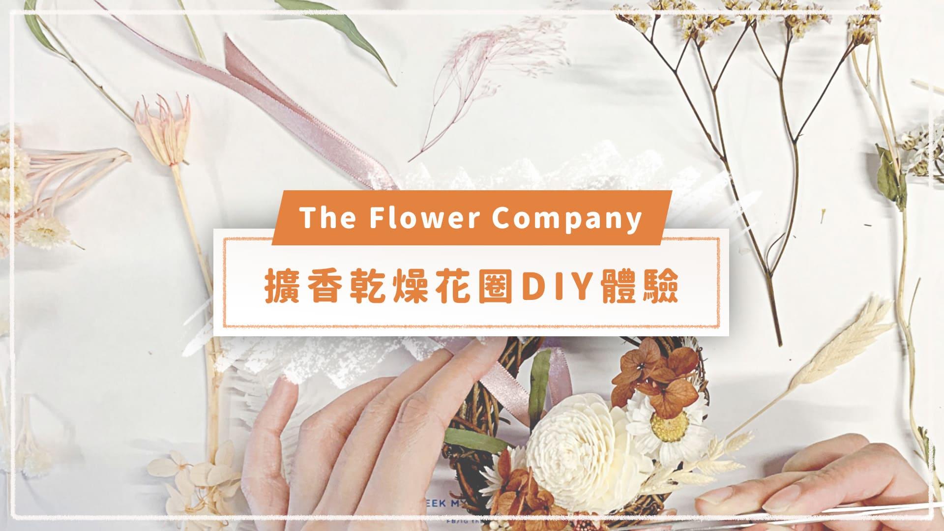 The Flower Company 手作開箱:DIY 擴香乾燥花圈體驗