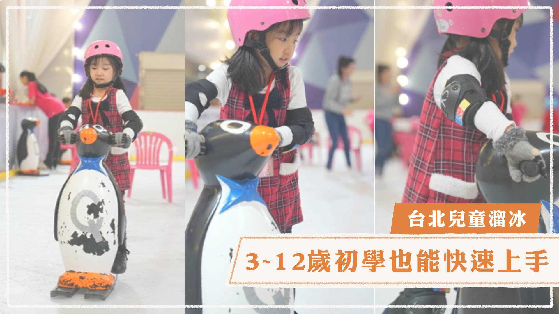 台北兒童溜冰 X 世紀星滑冰世界,3 ~ 12 歲初學也能快速上手