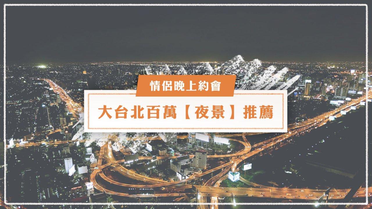 台北夜景推薦