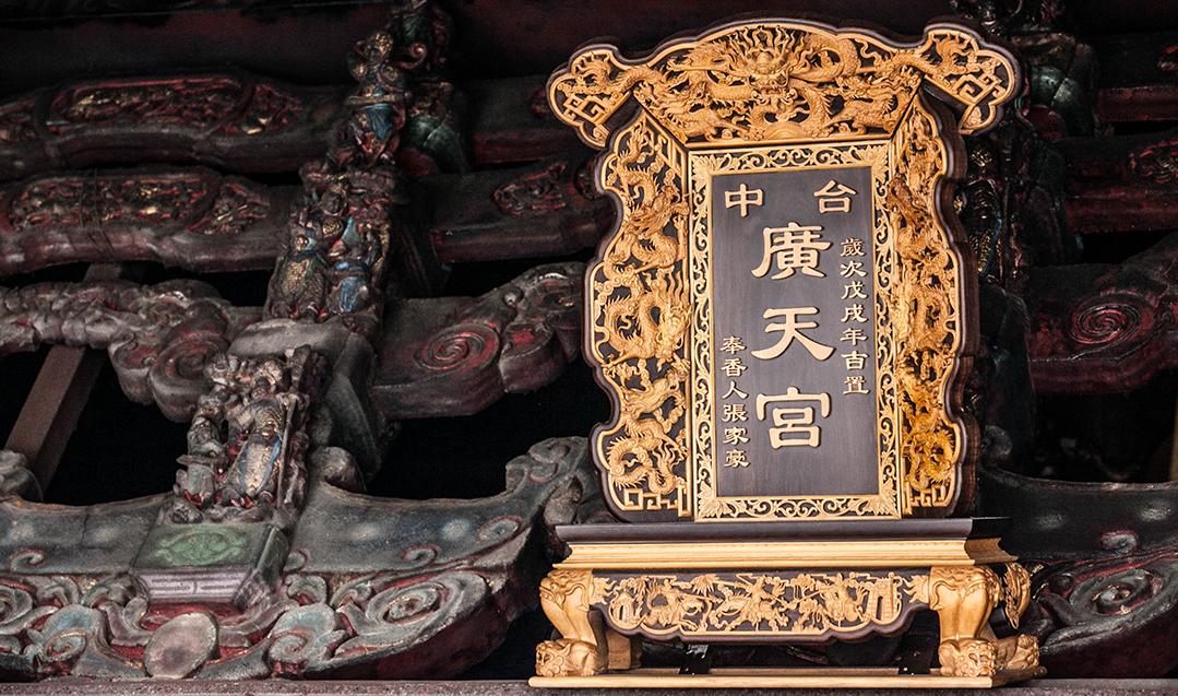 台中 廣天宮