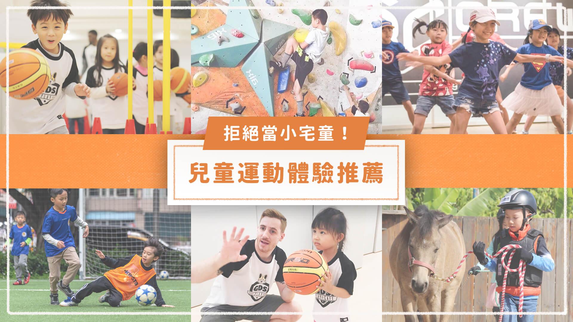 【兒童運動推薦】拒當小宅童!培養寶貝的運動習慣!