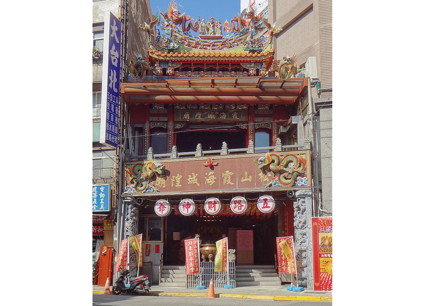 松山霞海城隍廟 廟口