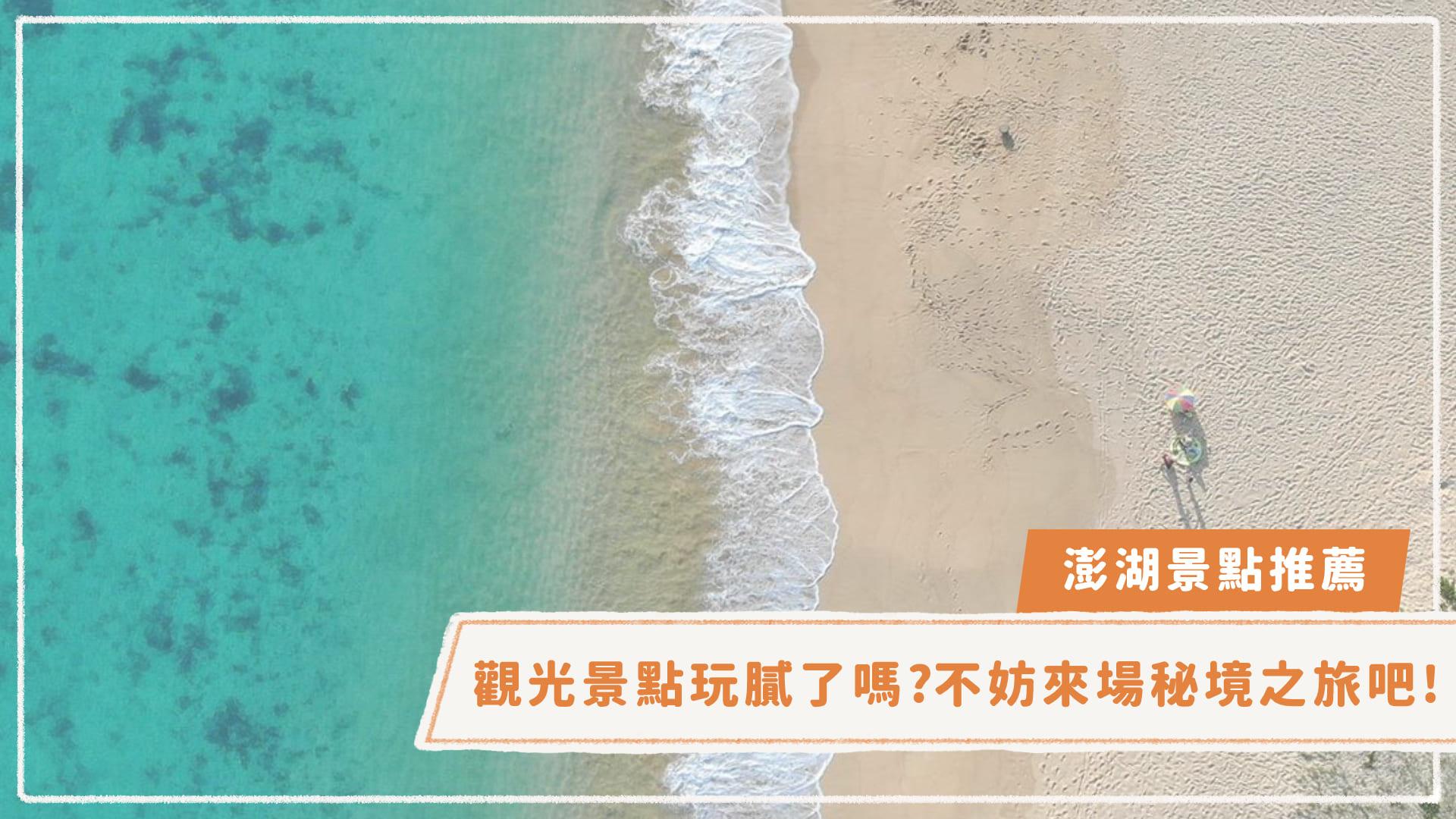 【澎湖花火節景點推薦】觀光景點玩膩了嗎,不妨來一場秘境之旅吧!
