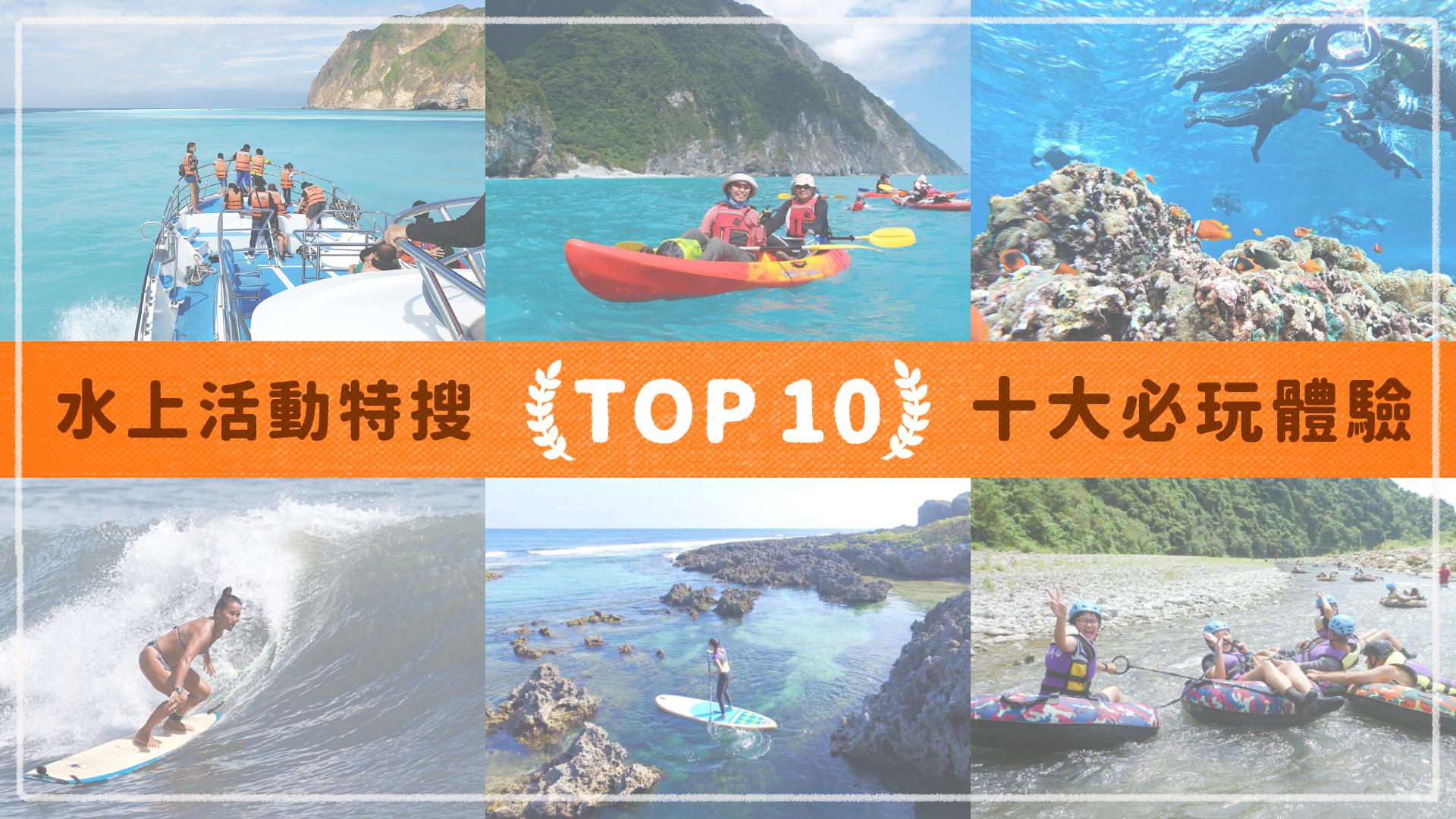 【2021水上活動推薦】SUP、獨木舟、衝浪、夜釣、溯溪…等,十大玩水體驗讓你嗨翻夏季!