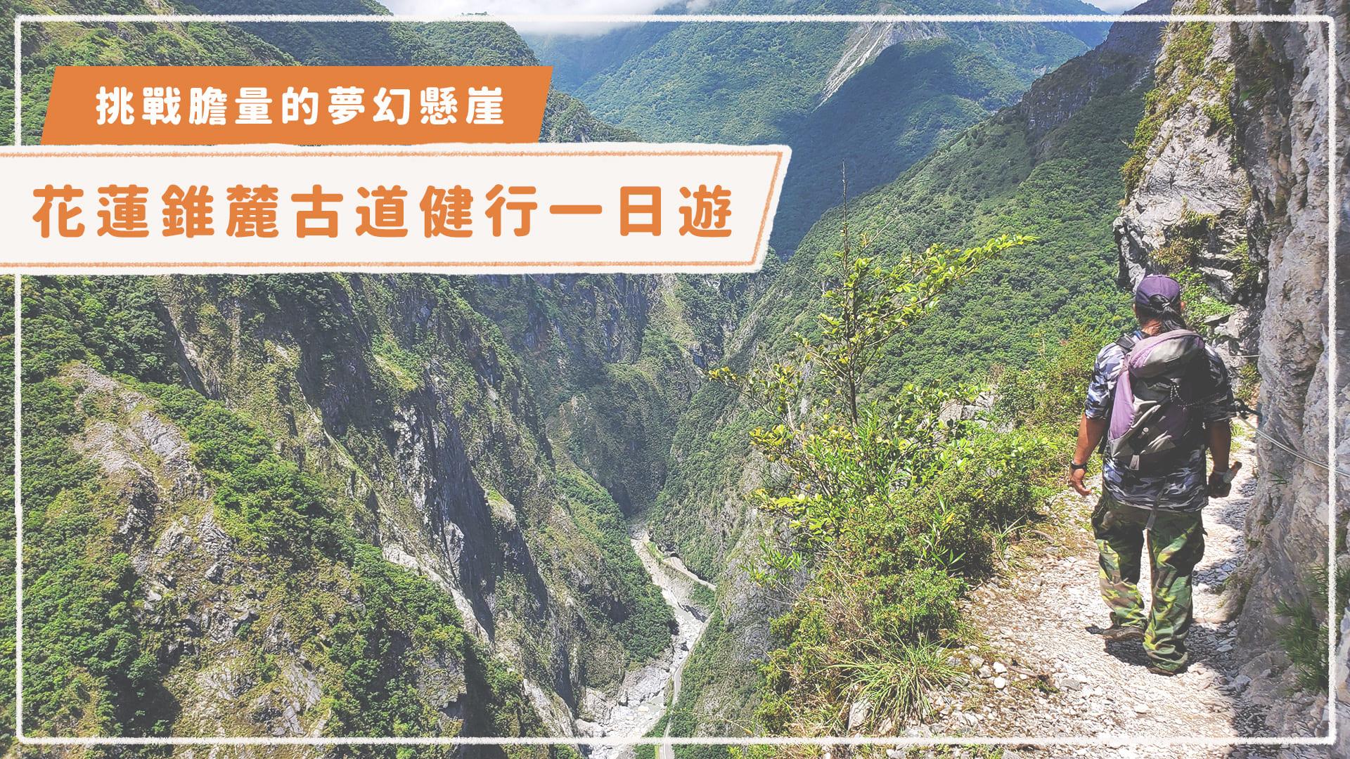 【錐麓古道】花蓮太魯閣健行一日遊,挑戰膽量的夢幻斷崖