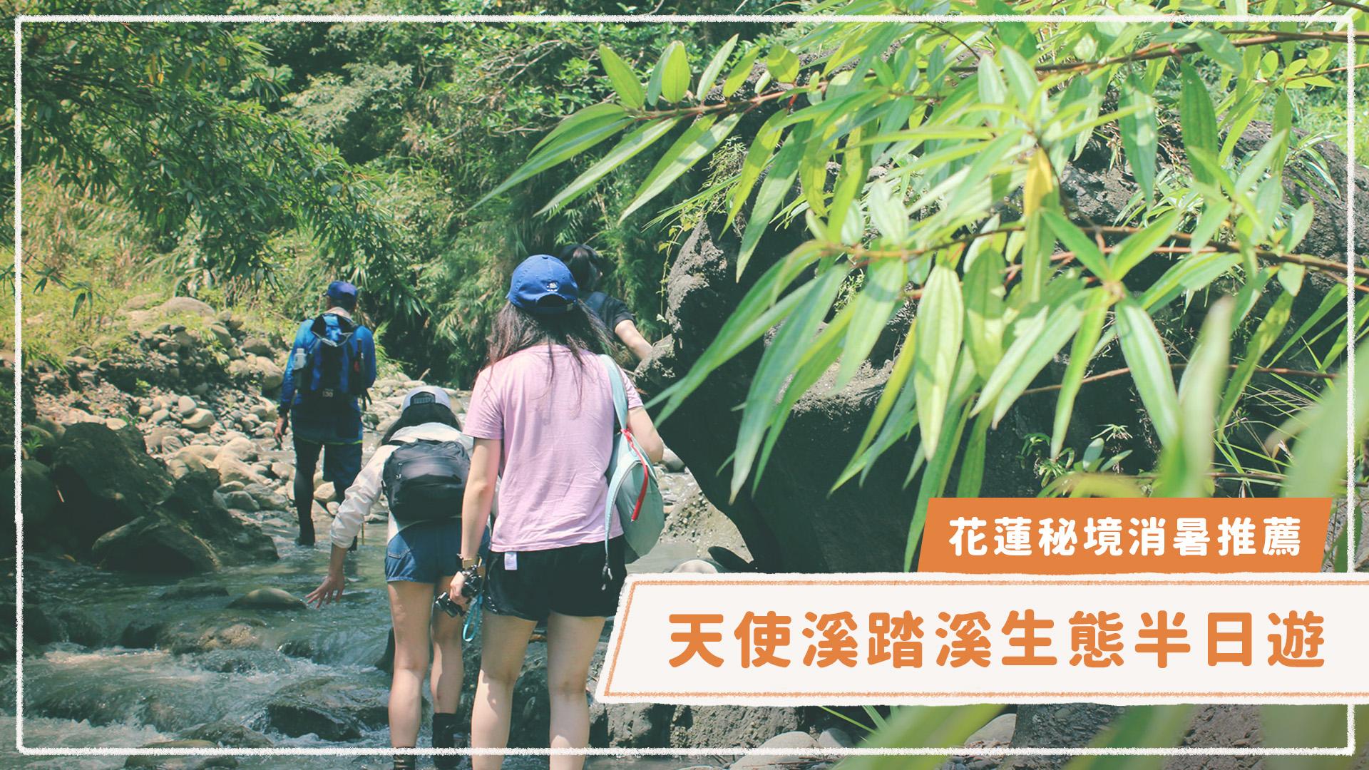 【花蓮秘境消暑推薦】九成當地人都不知道的踏溪路線,一起踩著水花潛入世外桃源吧!