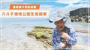 八斗子潮境公園生態觀察