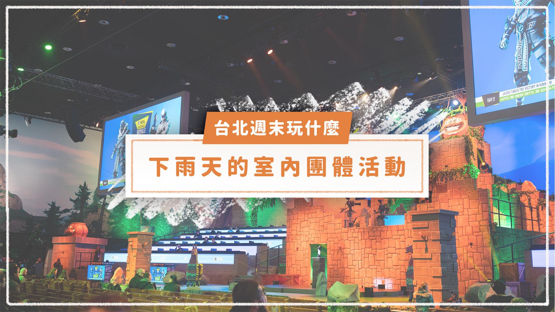 台北週末玩什麼?下雨也不怕的室內活動,讓你和朋友們雨天揪團更盡興!