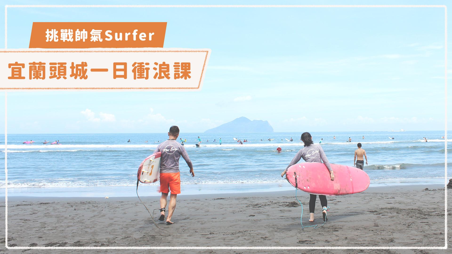 【宜蘭頭城衝浪推薦】Miss Surfer 傑夫衝浪一日體驗