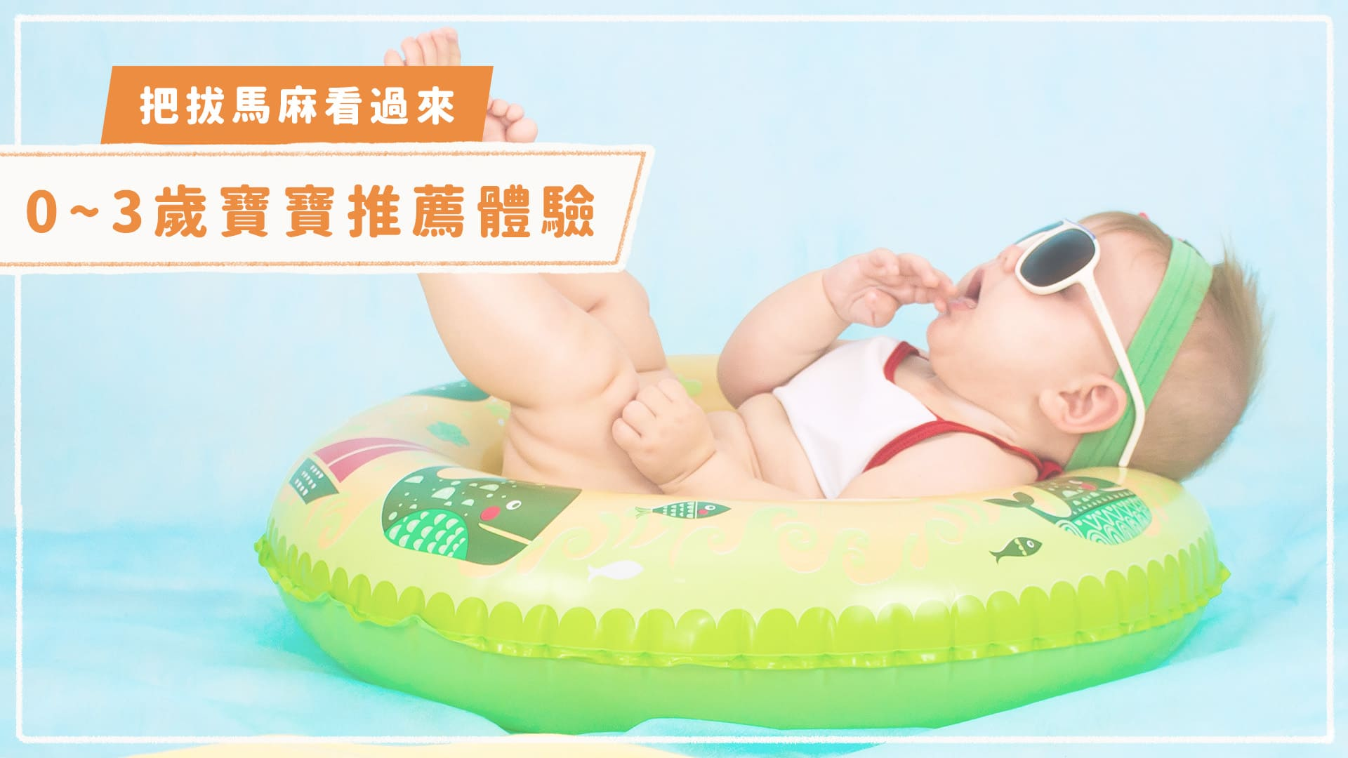 0_3歲寶寶體驗