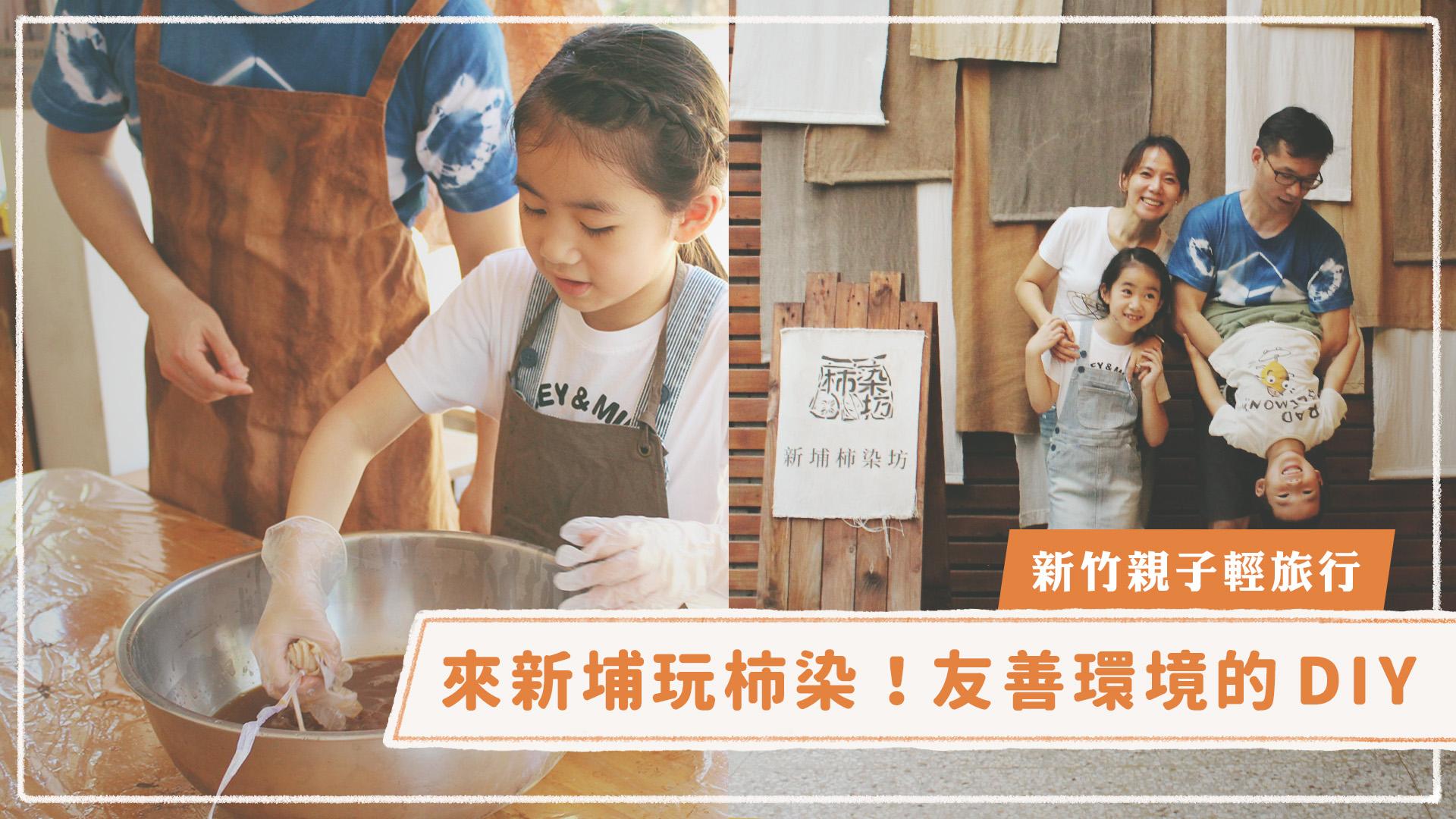【新竹特色輕旅行推薦】新埔柿染 DIY,來認識柿子文化的的環保利用!