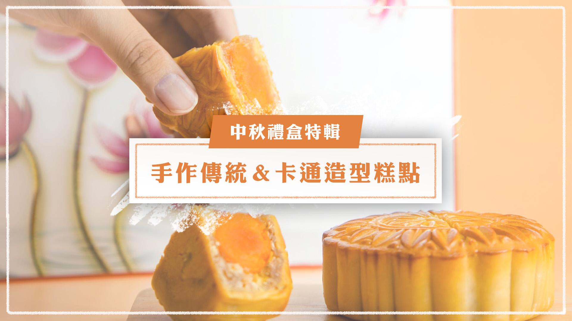 【中秋禮盒特輯】手作傳統月餅 VS 可愛卡通造型,征服大人小孩的胃!