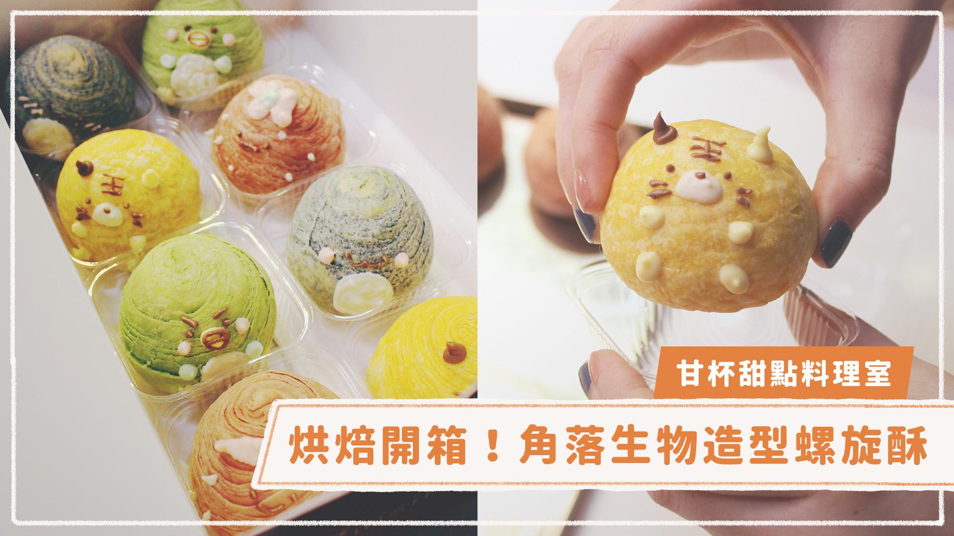 【甘杯甜點料理教室|螺旋酥教學開箱】角落生物造型,中式糕點比你想得簡單!