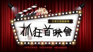 夢遊王國-抓狂手首映會-密室逃脫