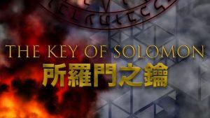 所羅門之鑰-密室