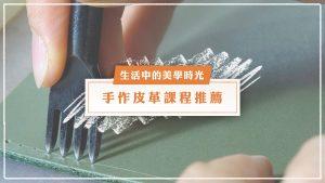 手作皮革課程推薦